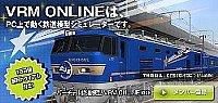 鉄道模型シミュレーター VRM ONLINEをスタート!